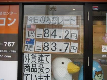 注目の外貨!!