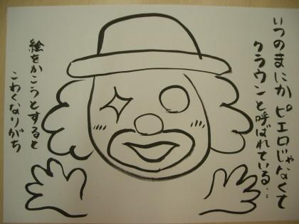 4月29日(日) ヨシヅヤ蟹江店にクラウンがやってきます!