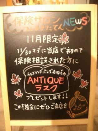 ♥保険サロン津島北店♥11月キャンペーン♥