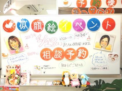 ***保険サロン 刈谷店  2012年の感謝を込めて…***