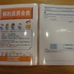 ☆★☆保険サロン 刈谷店 子供の教育費を生命保険で☆★☆