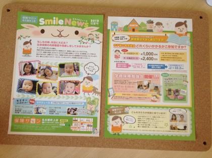 Smile  News初夏号できました☆保険サロン名古屋吹上店