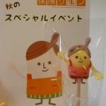 秋のスペシャルイベント開催しました☆保険サロン名古屋吹上店