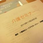 介護・乳がんセミナーを開催しました◆◆◆保険サロン名古屋黒川店