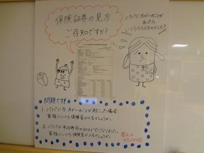 保険証券のご確認をしてください☆保険サロン名古屋吹上店