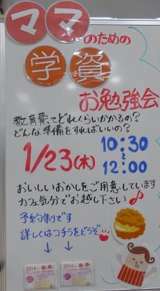 ☆保険サロン刈谷店☆ 学資保険についてご注意!