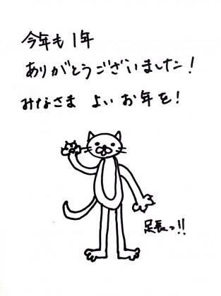 年末年始休業のお知らせ★保険サロン蟹江店★
