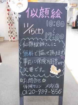 11月15日(土) 似顔絵イベントご案内☆刈谷店
