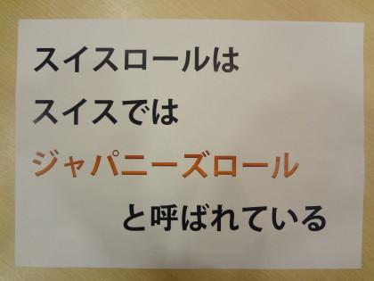 雑学タイム☆保険サロン名古屋吹上店