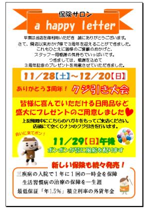 ありがとう3周年!  八田店