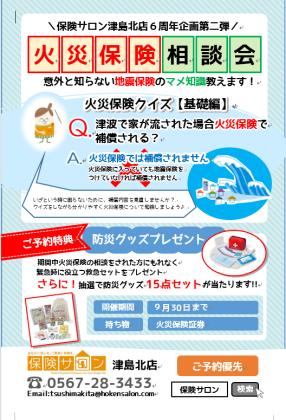 9/1防災の日☆保険サロン津島北店