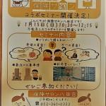 万松寺さんとのコラボセミナー開催!【保険サロン八田店】