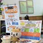 ☆酉年☆ 保険サロン八田店